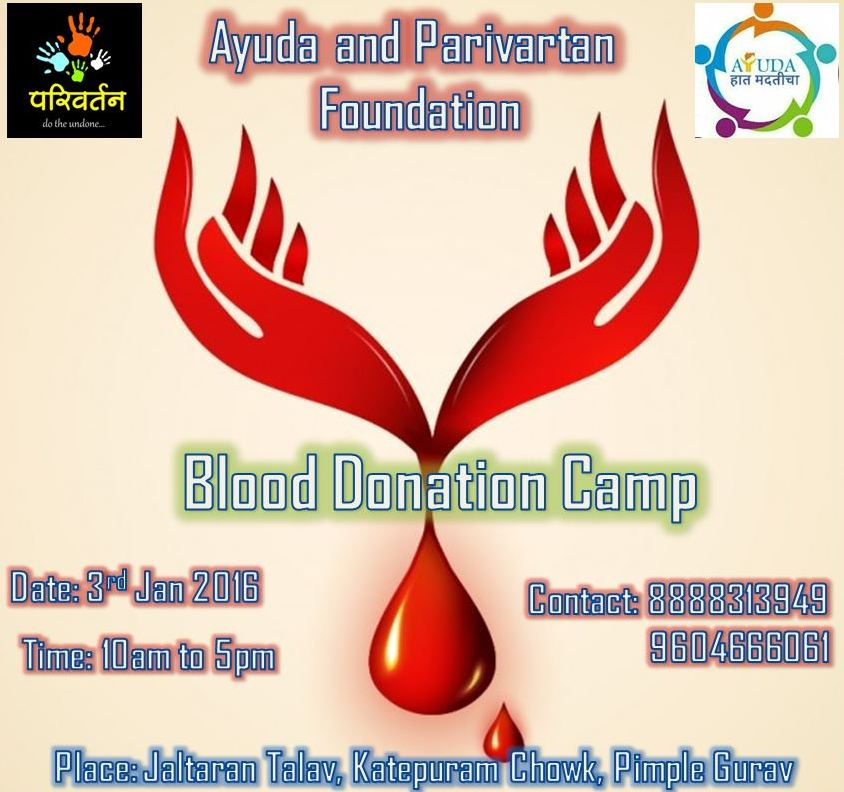 essay on eye donation a noble cause Blood donation is one of the beneficial concept connected with the science of short speech on blood donation blood donation is a noble gesture.